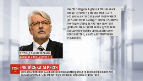 Украина и Польша призвали мир не забывать о нынешней военной агрессии России на Донбассе