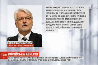 Україна та Польща закликали світ не забувати про нинішню військову агресію Росії на Донбасі