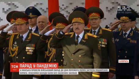Без дистанції і масок: у Мінську провели парад до Дня перемоги, попри загрозу поширення коронавірусу