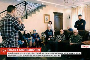 У Київській області повідомили про підозру власниці будинку для літніх людей