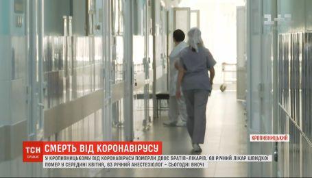 В Кропивницком от коронавируса умерли двое братьев-врачей