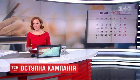 Усі дати зсуваються на місяць: вступна кампанія в Україні відбудеться із запізненням