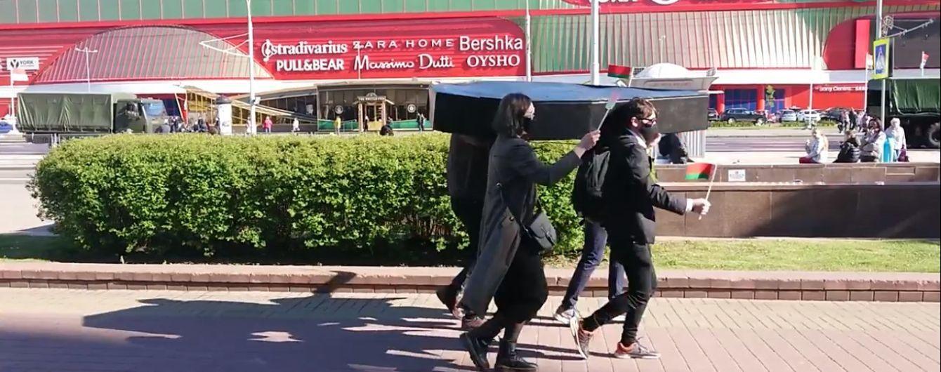 Активісти пройшлися з труною Мінськом – їх затримали