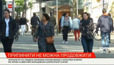 Журналисты ТСН.Тижня сравнили способы выхода из карантина в Европе и в Украине