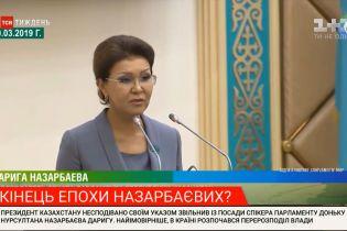 Президент Казахстану звільнив із посади спікера парламенту доньку Нурсултана Назарбаєва
