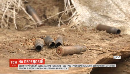 На передовій один український боєць зазнав поранень, троє травмувалися