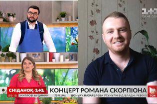 Нова зірка української сцени: Роман Скорпіон про родину і ідеал жінки