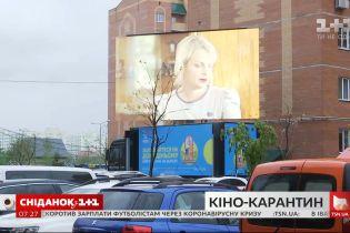 Кинокарантин: как в Борисполе устроили показ фильма просто во дворе