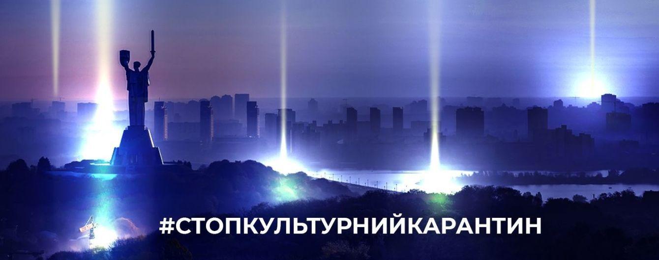 """""""Стоп культурний карантин"""": у містах України відбудеться акція на підтримку концертної індустрії"""