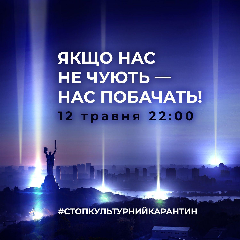 Акція Kyiv Music Days