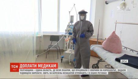 Полтавская область единственная, где выдали повышенные зарплаты всем врачам, которые борются с коронавирусом