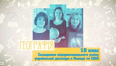 10 класс. География. Составляющие предпринимательского успеха украинской диаспоры в Канаде и США. 6 неделя, вт
