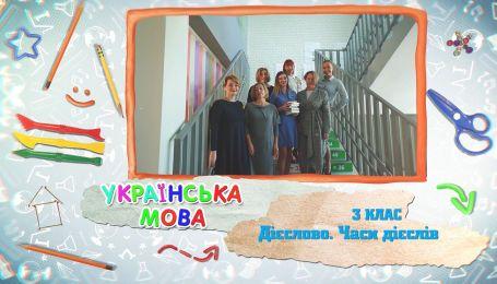 3 клас. Українська мова. Дієслово. Часи дієслів. 6 тиждень, вт