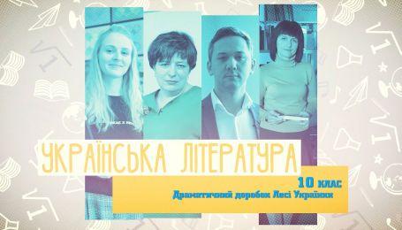 10 класс. Украинская литература. Драматическое наследие Леси Украинки. 6 неделя, вт