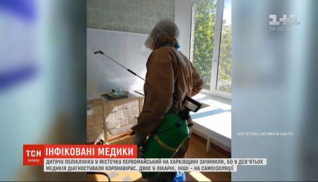 У дитячій поліклініці у Харківській області зафіксували спалах коронавірусу