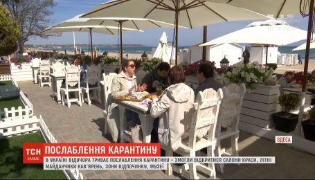 Как в Одессе, Львове и Киеве начали ослаблять карантин