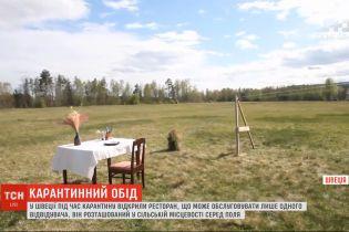 В Швеции во время карантина открыли ресторан для одного гостя