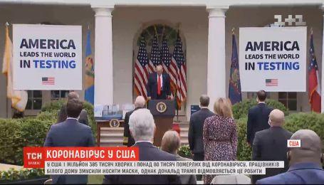 Працівників Білого Дому змусили носити маски, однак Дональд Трамп відмовляється