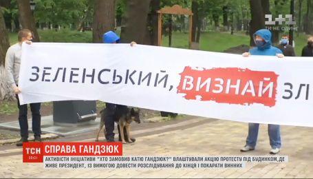 Дело Гандзюк: активисты устроили акцию протеста под домом Зеленского