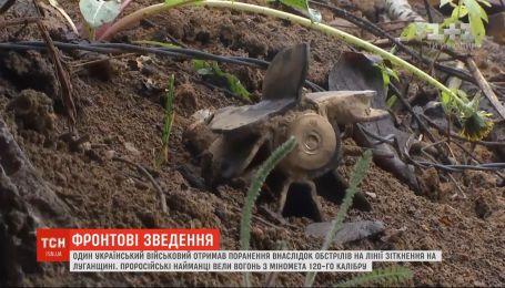 Один боец получил ранения в результате обстрелов на линии соприкосновения в Луганской области