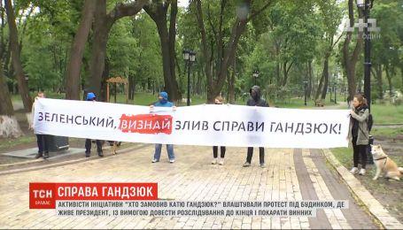 Под домом Зеленского пикетировали активисты из-за дела Гандзюк