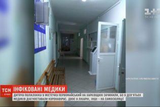 У Харківській області закрили дитячу поліклініку через масове інфікування персоналу