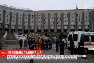 У Санкт-Петербурзі згоріла реанімація, в якій лікували пацієнтів з коронавірусом