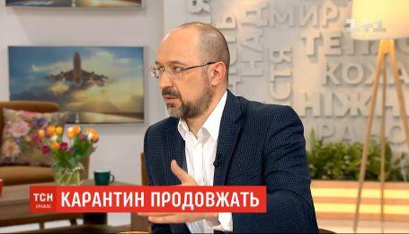 Правительство продолжит карантин после 22 мая - Шмыгаль