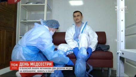 У Дніпрі два десятки медиків, які лікують хворих на коронавірус, живуть у лікарняному корпусі