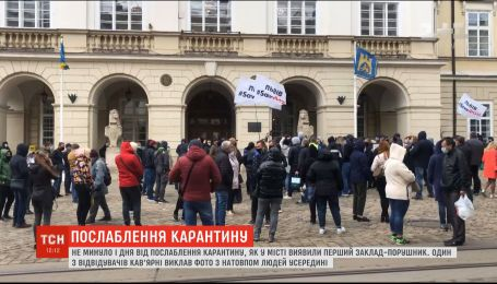 Во Львове сотни людей протестуют против избирательного смягчения карантина