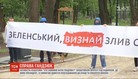 Активисты под домом Зеленского напомнили о его обещании - держать дело Гандзюк под контролем