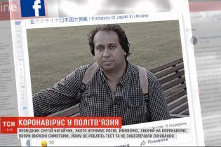Український політв'язень Сергій Бугайчук у Росії, ймовірно, захворів на коронавірус
