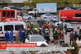 У Санкт-Петербурзі згоріла реанімація, п'ятеро осіб загинули