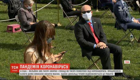 Працівників Білого Дому змусили носити маски, втім, Трамп відмовляється це робити