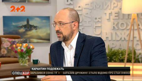 Премьер-министр Украины Денис Шмыгаль заявил о продлении карантина после 22 мая