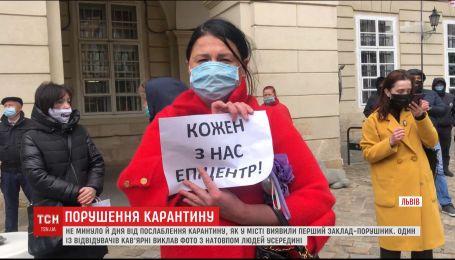 Карантин во Львове: предприниматели устроили пикет, а кафе поймали на нарушении правил