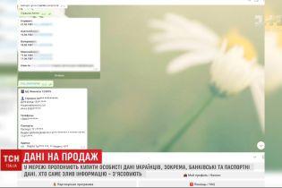 Данные на продажу: ТСН расскажет, кто сливает в Telegram информацию об украинцах и сколько это стоит