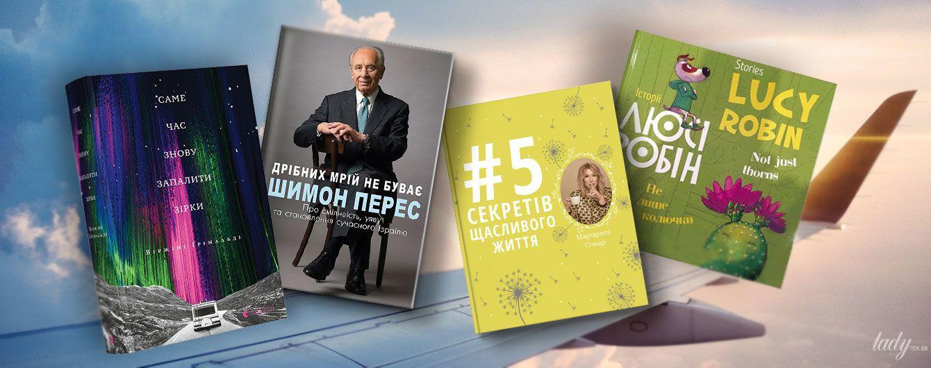 4 цікаві книжки для першої подорожі після карантину