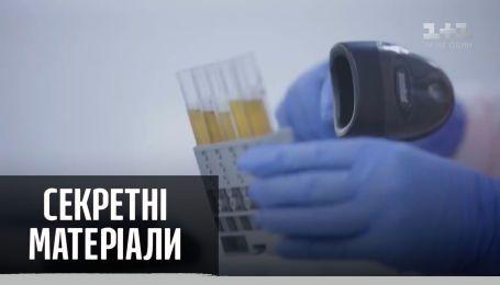 Ліки від COVID-19 були в Україні ще задовго до початку пандемії — Секретні матеріали