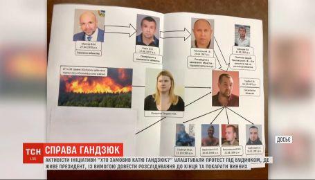 """""""Кто заказал Катю Гандзюк?"""": активисты требуют у Зеленского наказать виновных"""