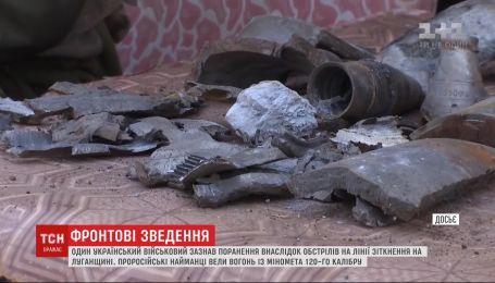 Загострення на фронті: проросійські найманці вели вогонь з міномета 120 калібру