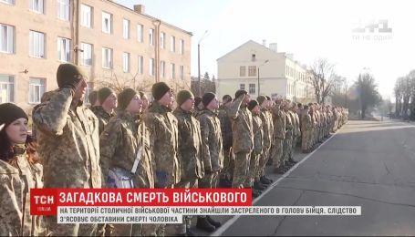 Застреленный солдата в столичной военной части: следователи выясняют причину смерти