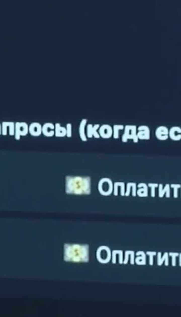 """У мережі """"Telegram"""" почали продавати особисті дані українців"""