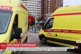 П'ятеро загиблих і півтори сотні евакуйованих - у Санкт-Петербурзі згоріла реанімація