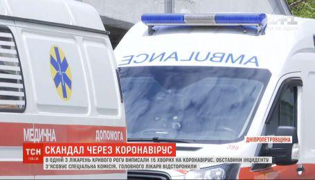 Скандал в Кривом Роге: за выписку пациентов с коронавирусом - уволили главного врача