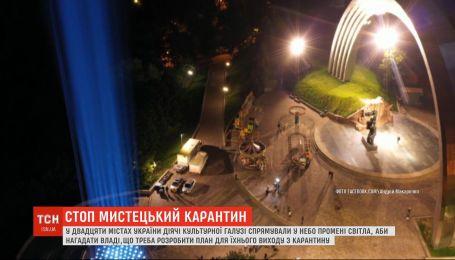 Если нас не слышат, нас увидят: как происходила акция протеста украинских творцов