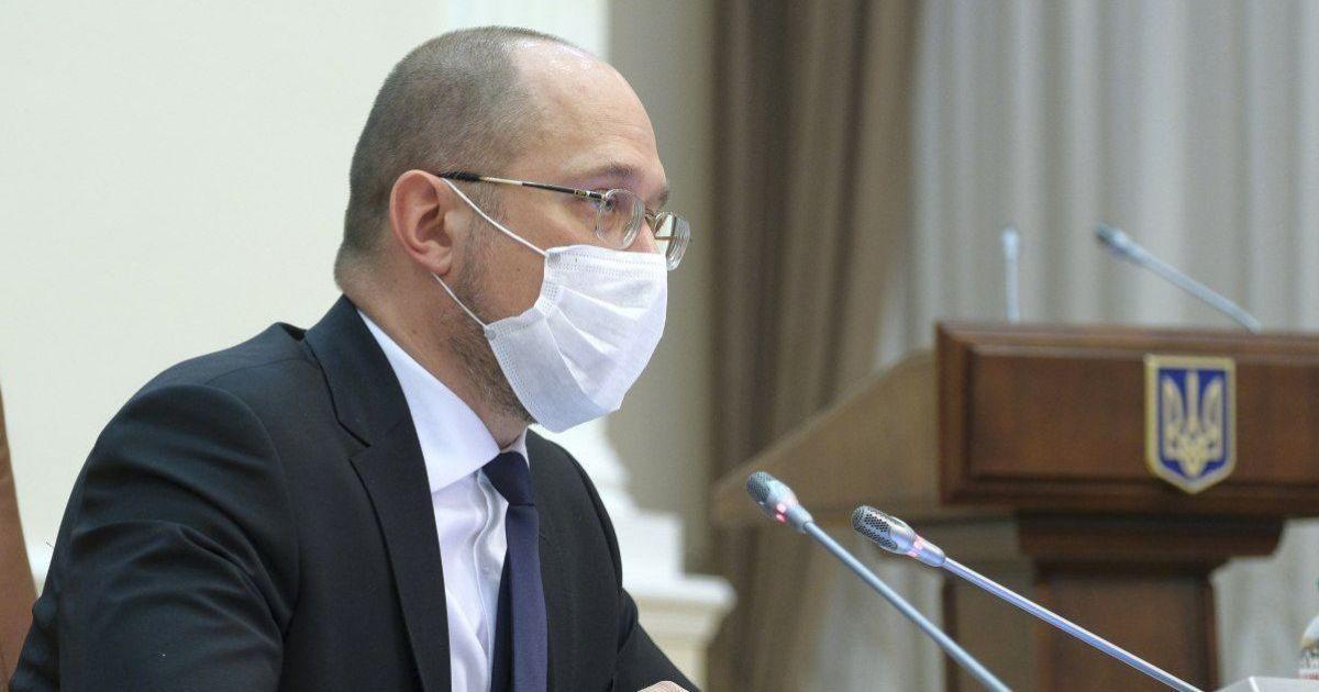 Шмигаль назвав суми, які виділені на боротьбу з COVID-19 і вакцинацію від коронавірусу