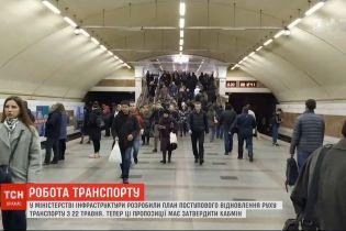 Міністерство інфраструктури розробило план відновлення руху транспорту з 22 травня