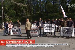 В центре Киева организовали сразу две акции протеста в правительственном квартале