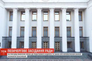 Верховна Рада зібралася на позачергове засідання